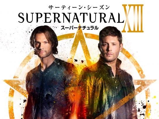 SUPERNATURAL XIII <サーティーン・シーズン>