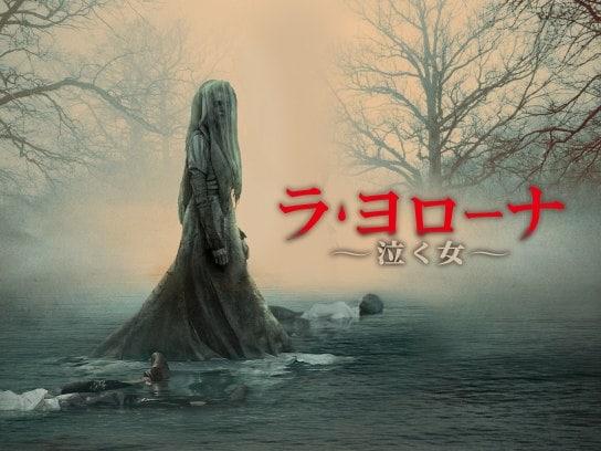 ラ・ヨローナ ~泣く女~