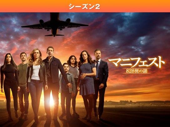 マニフェスト 828便の謎 <シーズン2>