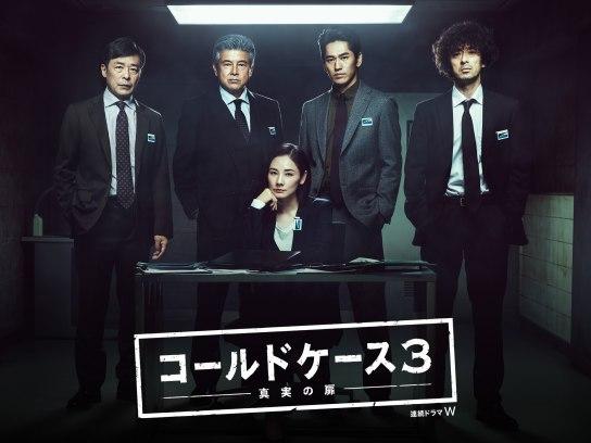 連続ドラマW コールドケース3 -真実の扉-