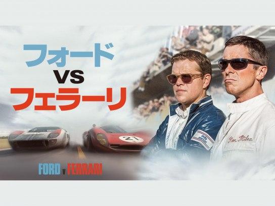 フォードvsフェラーリ