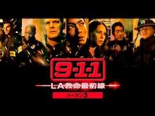 9-1-1 LA救命最前線 シーズン3