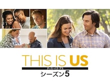 THIS IS US/ディス・イズ・アス シーズン5