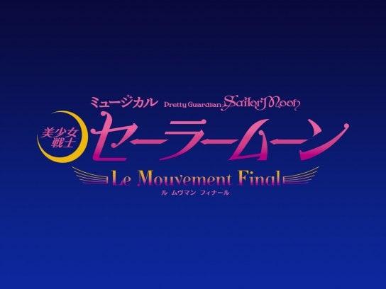 ミュージカル「美少女戦士セーラームーン」-Le Mouvement Final-