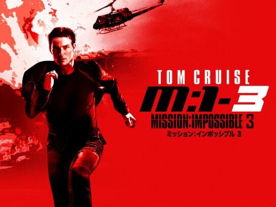 ミッション:インポッシブル 3