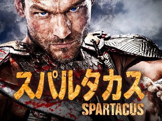 スパルタカス
