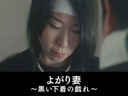 よがり妻 ~黒い下着の戯れ~