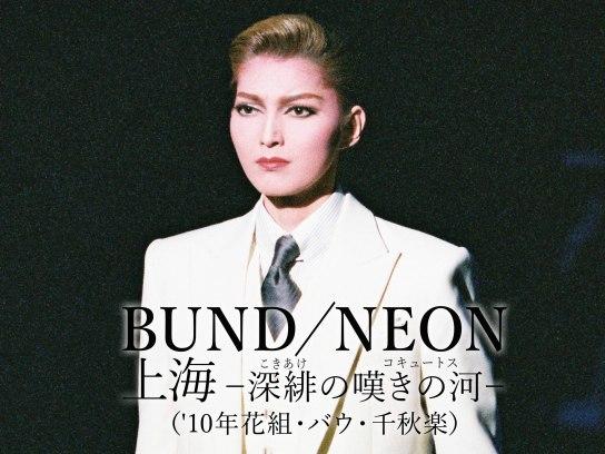 BUND/NEON 上海-深緋(こきあけ)の嘆きの河(コキュートス)-('10年花組・バウ・千秋楽)