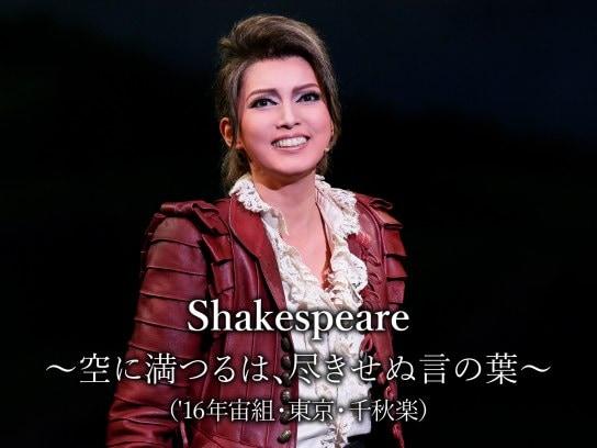 Shakespeare ~空に満つるは、尽きせぬ言の葉~('16年宙組・東京・千秋楽)