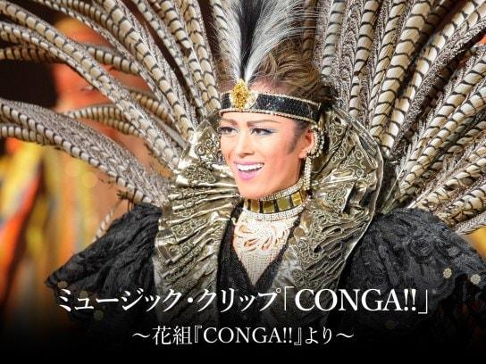 ミュージック・クリップ「CONGA!!」~花組『CONGA!!』より~