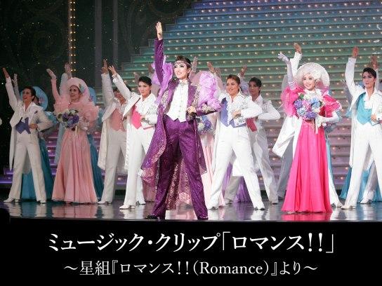 ミュージック・クリップ「ロマンス!!」~星組『ロマンス!!(Romance)』より~