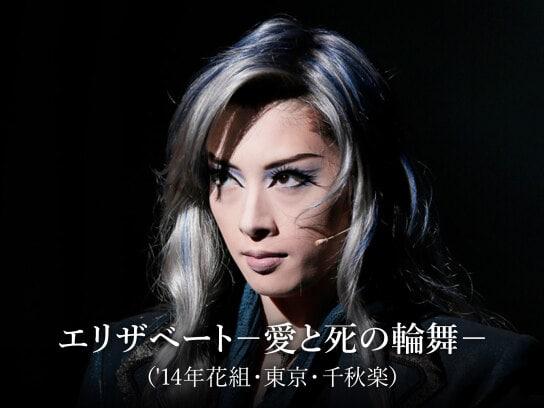 エリザベート-愛と死の輪舞-('14年花組・東京・千秋楽)
