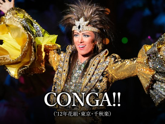 CONGA!!('12年花組・東京・千秋楽)