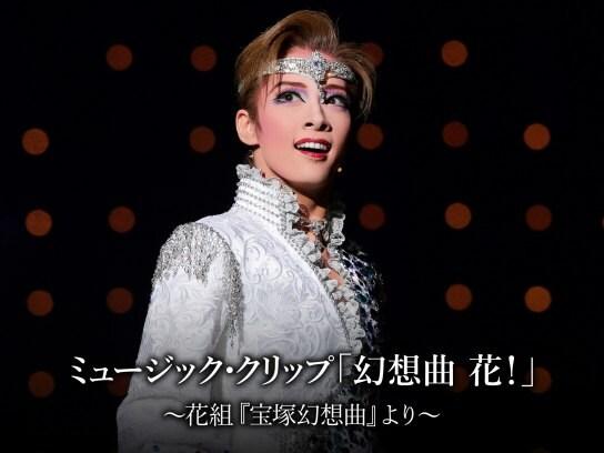 ミュージック・クリップ「幻想曲 花!」~花組『宝塚幻想曲』より~