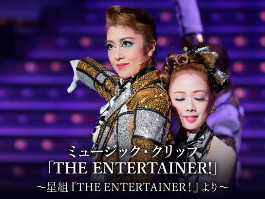 ミュージック・クリップ「THE ENTERTAINER!」~星組『THE ENTERTAINER!』より~