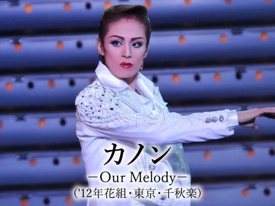 カノン-Our Melody-('12年花組・東京・千秋楽)