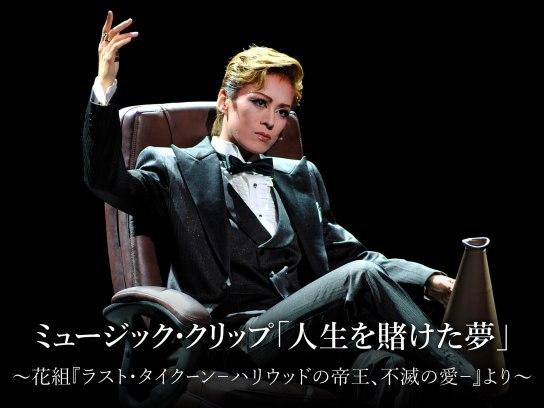 ミュージック・クリップ「人生を賭けた夢」~花組『ラスト・タイクーン-ハリウッドの帝王、不滅の愛-』より~