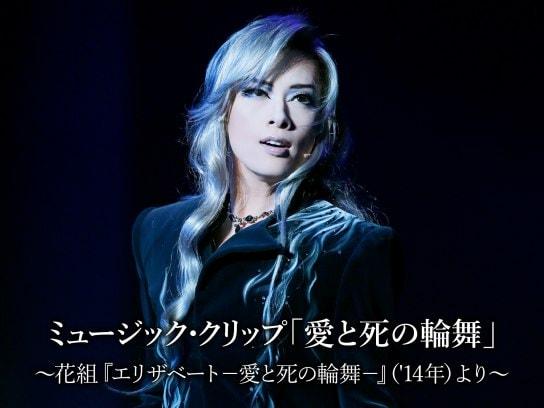 ミュージック・クリップ「愛と死の輪舞」~花組『エリザベート-愛と死の輪舞-』('14年)より~