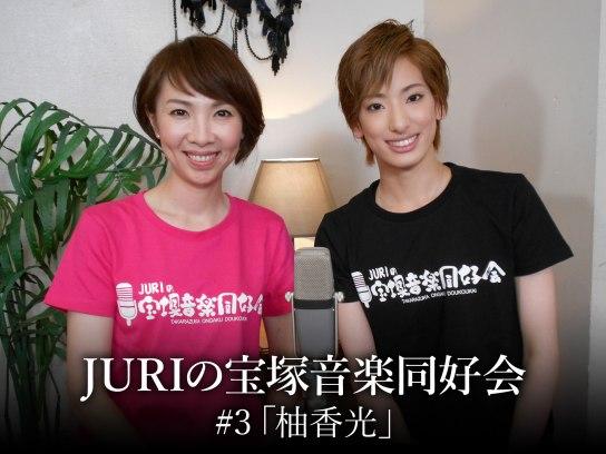 JURIの宝塚音楽同好会#3「柚香光」