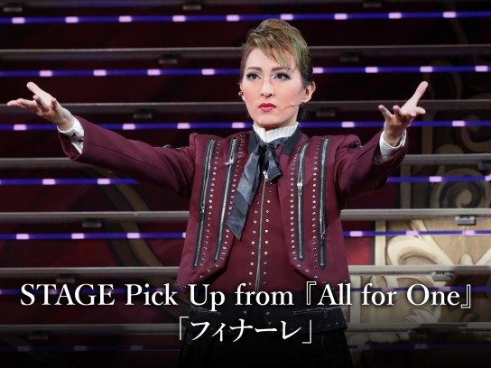 STAGE Pick Up from 『All for One』「フィナーレ」