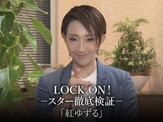 LOCK ON!-スター徹底検証-「紅ゆずる」