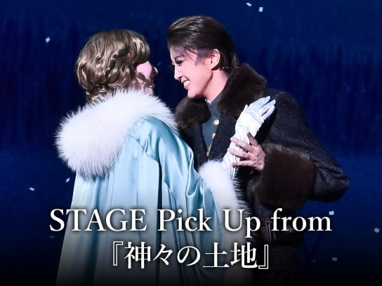 STAGE Pick Up from 『神々の土地』