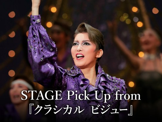 STAGE Pick Up from 『クラシカル ビジュー』