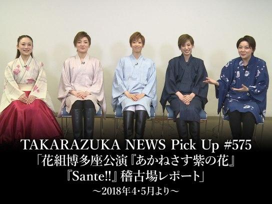 TAKARAZUKA NEWS Pick Up #575「花組博多座公演『あかねさす紫の花』『Sante!!』稽古場レポート」~2018年4・5月より~