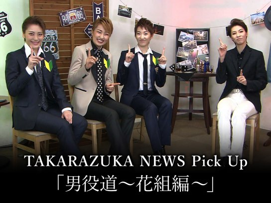 TAKARAZUKA NEWS Pick Up「男役道~花組編~」