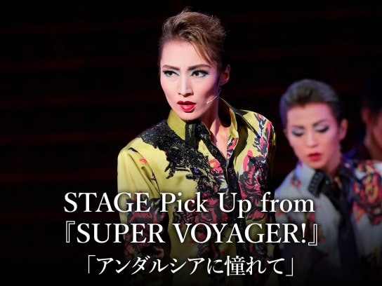 STAGE Pick Up from 『SUPER VOYAGER!』「アンダルシアに憧れて」