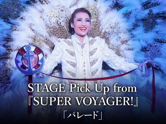 STAGE Pick Up from 『SUPER VOYAGER!』「パレード」