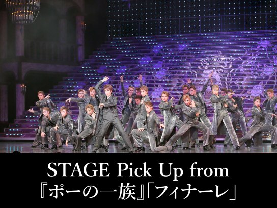 STAGE Pick Up from 『ポーの一族』「フィナーレ」