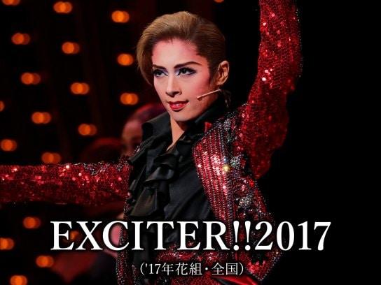 EXCITER!!2017('17年花組・全国)
