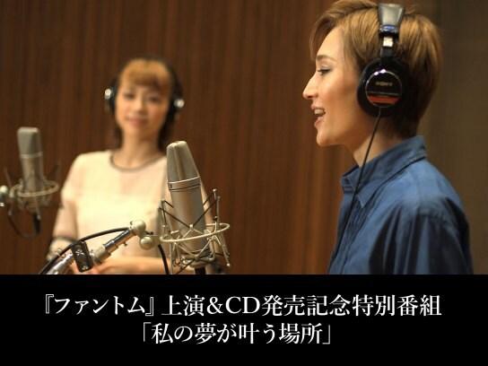 『ファントム』上演&CD発売記念特別番組「私の夢が叶う場所」