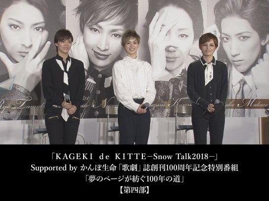 「KAGEKI de KITTE-Snow Talk2018-」Supported by かんぽ生命「歌劇」誌創刊100周年記念特別番組「夢のページが紡ぐ100年の道」【第四部】