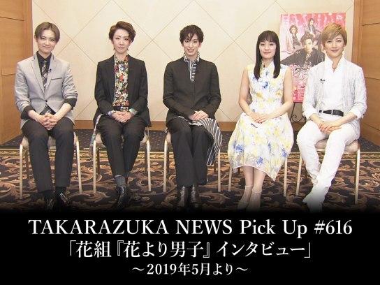TAKARAZUKA NEWS Pick Up #616「花組『花より男子』インタビュー」~2019年5月より~