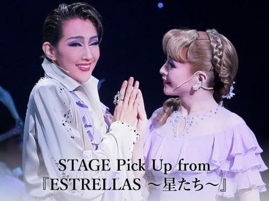 STAGE Pick Up from 『ESTRELLAS ~星たち~』