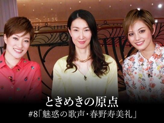 ときめきの原点#8「魅惑の歌声・春野寿美礼」