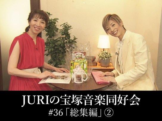 JURIの宝塚音楽同好会#36「総集編」(2)