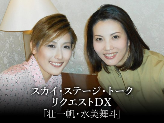 スカイ・ステージ・トーク リクエストDX「壮一帆・水美舞斗」