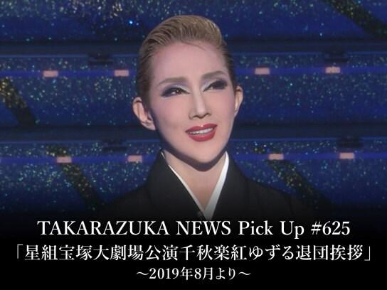 TAKARAZUKA NEWS Pick Up #625「星組宝塚大劇場公演千秋楽紅ゆずる退団挨拶」~2019年8月より~