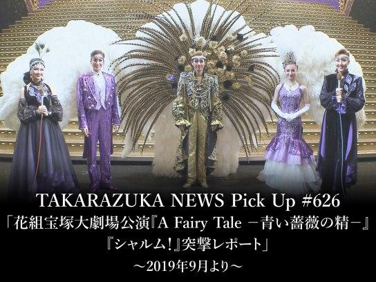 TAKARAZUKA NEWS Pick Up #626「花組宝塚大劇場公演『A Fairy Tale -青い薔薇の精-』『シャルム!』突撃レポート」~2019年9月より~