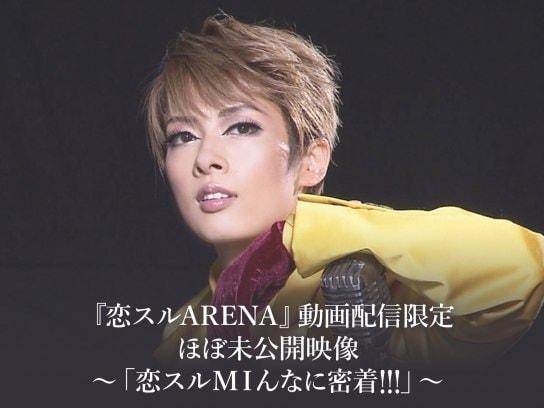 『恋スルARENA』動画配信限定 ほぼ未公開映像~「恋スルMIんなに密着!!!」~