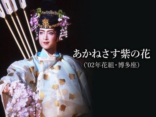 あかねさす紫の花('02年花組・博多座)