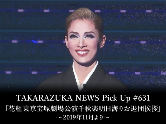 TAKARAZUKA NEWS Pick Up #631「花組東京宝塚劇場公演千秋楽明日海りお退団挨拶」~2019年11月より~