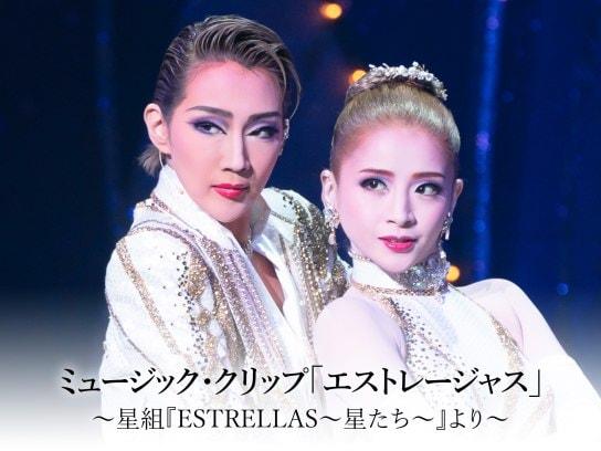 ミュージック・クリップ「エストレージャス」~星組『ESTRELLAS~星たち~』より~