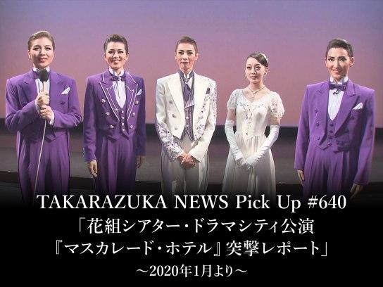 TAKARAZUKA NEWS Pick Up #640「花組シアター・ドラマシティ公演『マスカレード・ホテル』突撃レポート」~2020年1月より~