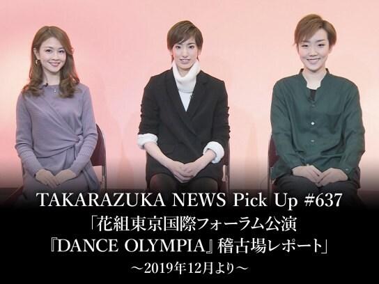 TAKARAZUKA NEWS Pick Up #637「花組東京国際フォーラム公演『DANCE OLYMPIA』稽古場レポート」~2019年12月より~
