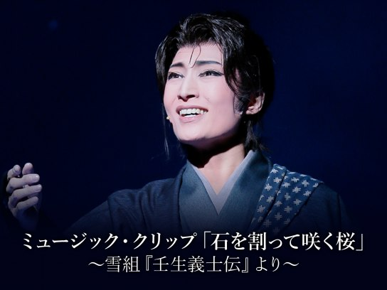 ミュージック・クリップ「石を割って咲く桜」~雪組『壬生義士伝』より~