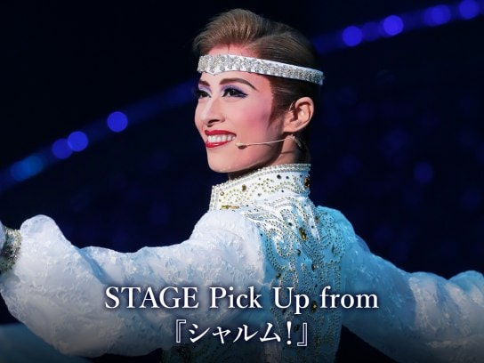 STAGE Pick Up from 『シャルム!』